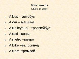 New words (Жаңа сөздер) A bus - автобус A car – машина A trolleybus – троллей