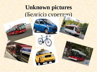 Unknown pictures (Белгісіз суреттер)