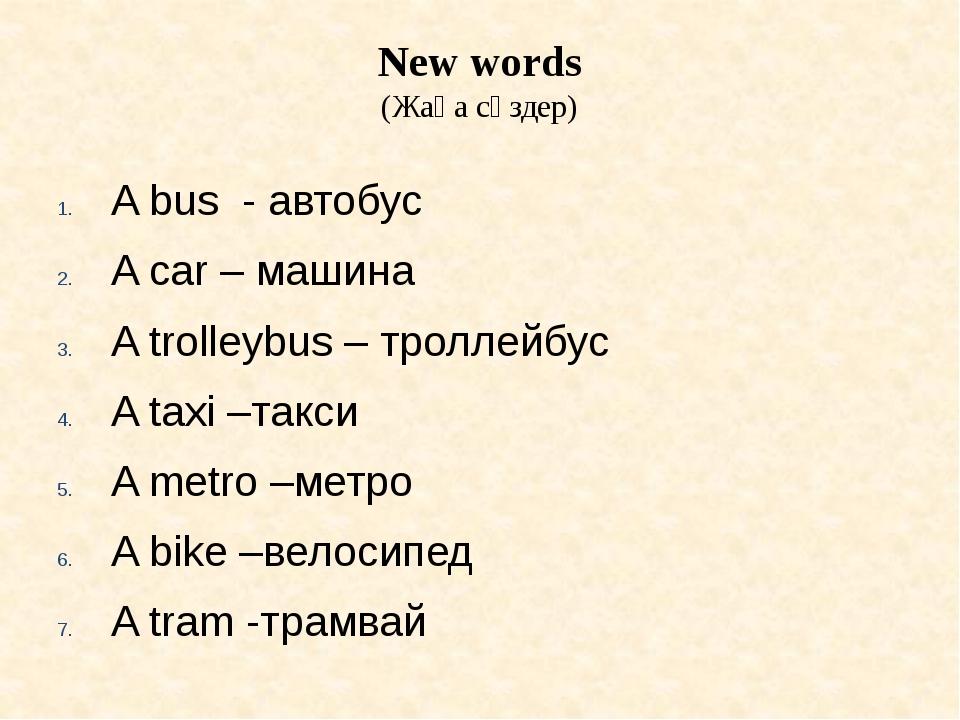 New words (Жаңа сөздер) A bus - автобус A car – машина A trolleybus – троллей...