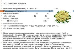1072. Пельмени отварные  Пельмени (полуфабрикат) N 1068 - 1071 - 185 Масса