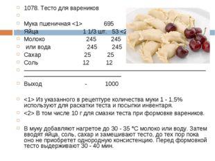 1078. Тесто для вареников  Мука пшеничная  695 695 Яйца 1 1/3 шт. 53  Молоко