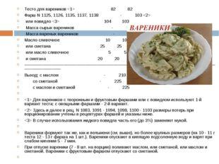 Тесто для вареников  82 82 Фарш N 1125, 1126, 1135, 1137, 1138 - 103  или по