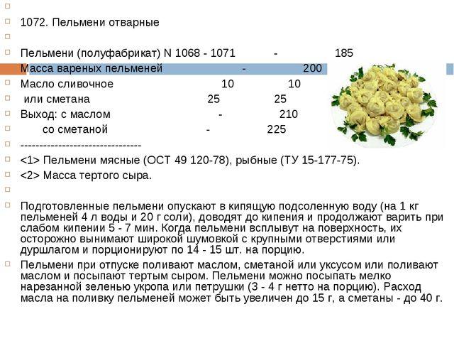 1072. Пельмени отварные  Пельмени (полуфабрикат) N 1068 - 1071 - 185 Масса...