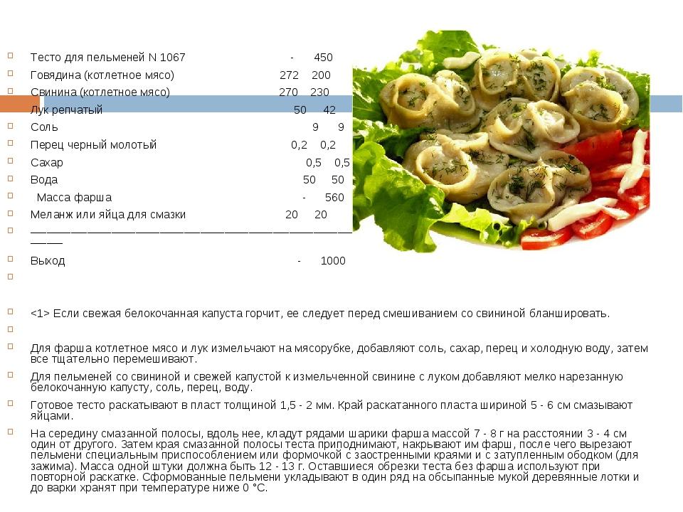 Тесто для пельменей N 1067 - 450 Говядина (котлетное мясо) 272 200 Свинина (...