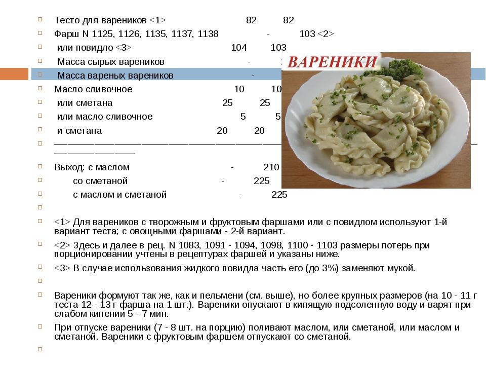 Тесто для вареников  82 82 Фарш N 1125, 1126, 1135, 1137, 1138 - 103  или по...