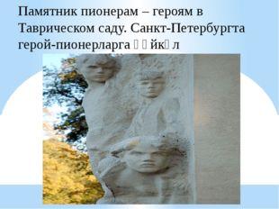 Памятник пионерам – героям в Таврическом саду. Санкт-Петербургта герой-пионер