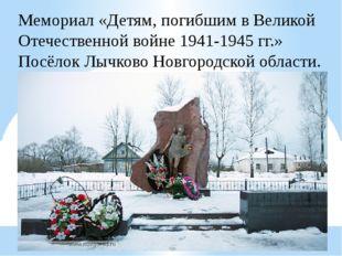 Мемориал «Детям, погибшим в Великой Отечественной войне 1941-1945 гг.» Посёло