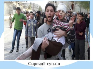 Сириядә сугыш