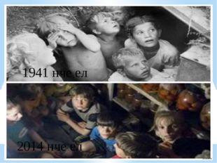 1941 нче ел 2014 нче ел