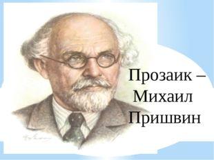 Прозаик – Михаил Пришвин
