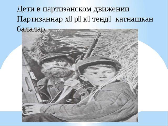 Дети в партизанском движении Партизаннар хәрәкәтендә катнашкан балалар