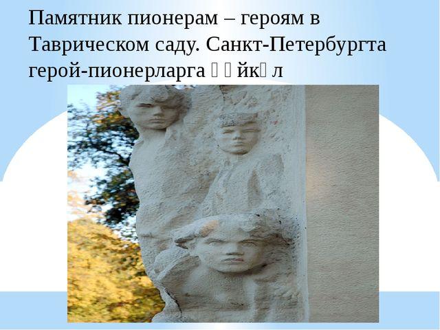 Памятник пионерам – героям в Таврическом саду. Санкт-Петербургта герой-пионер...