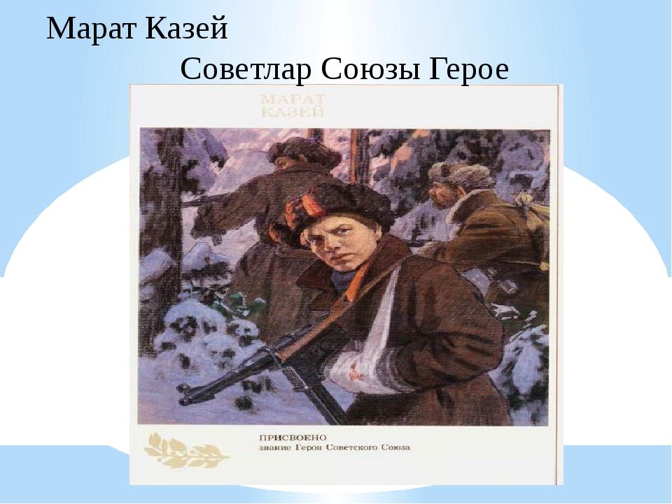 Марат Казей Советлар Союзы Герое
