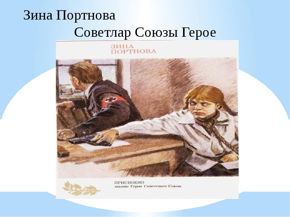 Зина Портнова Советлар Союзы Герое
