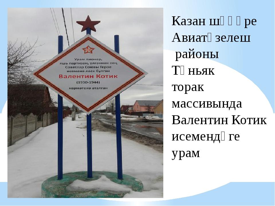 Казан шәһәре Авиатөзелеш районы Төньяк торак массивында Валентин Котик исемен...