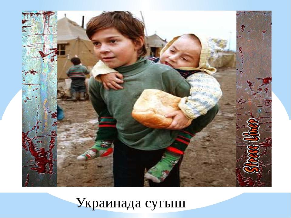 Украинада сугыш