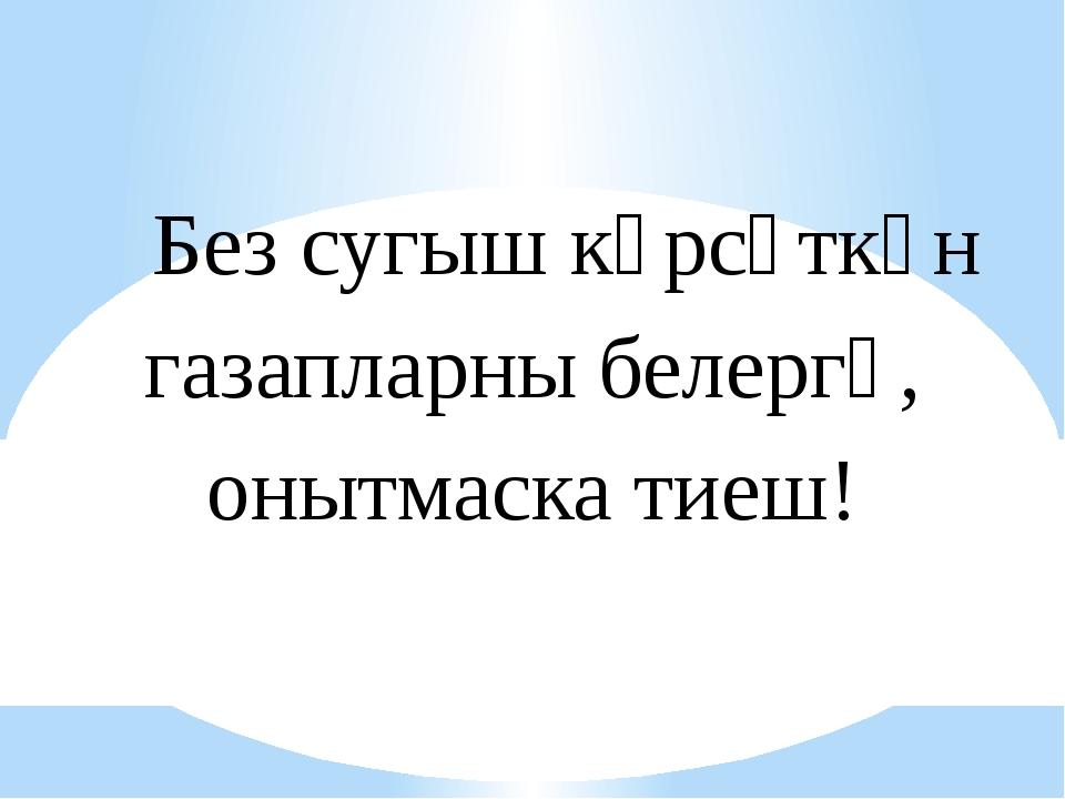 Без сугыш күрсәткән газапларны белергә, онытмаска тиеш!