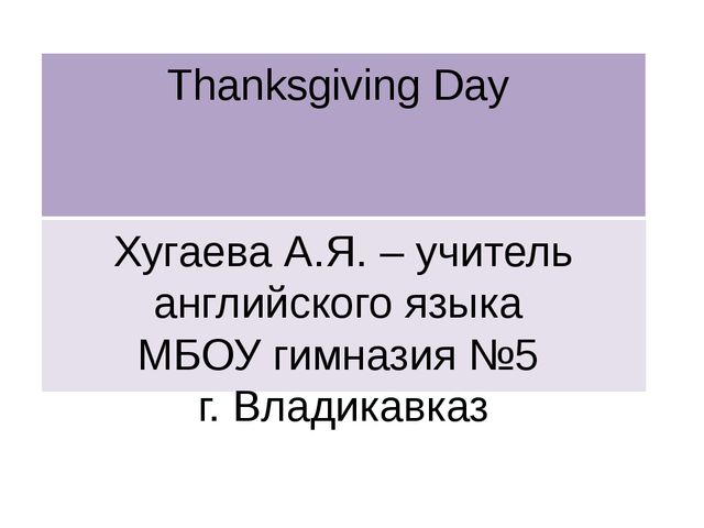 Thanksgiving Day Хугаева А.Я. – учитель английского языка МБОУ гимназия №5 г....
