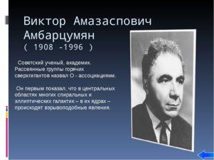 Александр Александрович Фридман ( 1888 – 1925 ) Советский ученый. Впервые ука