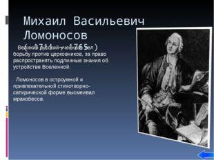 Василий Яковлевич Струве ( 1793 -1864 ) Директор Пулковской обсерватории. Одн