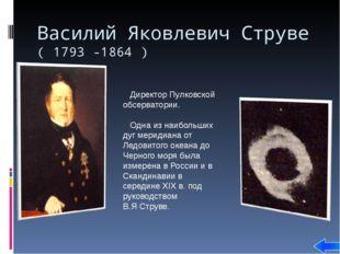 Аристарх Аполлонович Белопольский ( 1854 – 1934 ) Русский ученный, астроном,