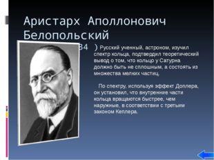Сергей Константинович Всехсвятский ( 1905 – 1984 ) Советский ученный предсказ