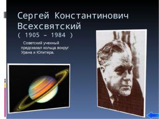 Федор Александрович Бредихин ( 1831 – 1904 ) Русский астроном. Главное направ
