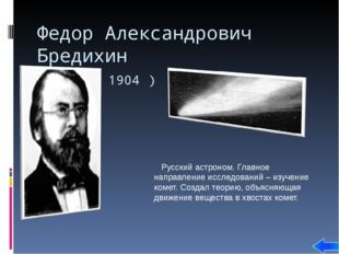 Отто Юрьевич Шмидт (1891 – 1956 ) Советский академик, разработал гипотезу, в