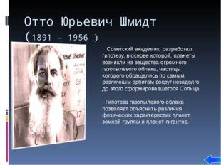 Виктор Амазаспович Амбарцумян ( 1908 -1996 ) Советский ученый, академик. Расс