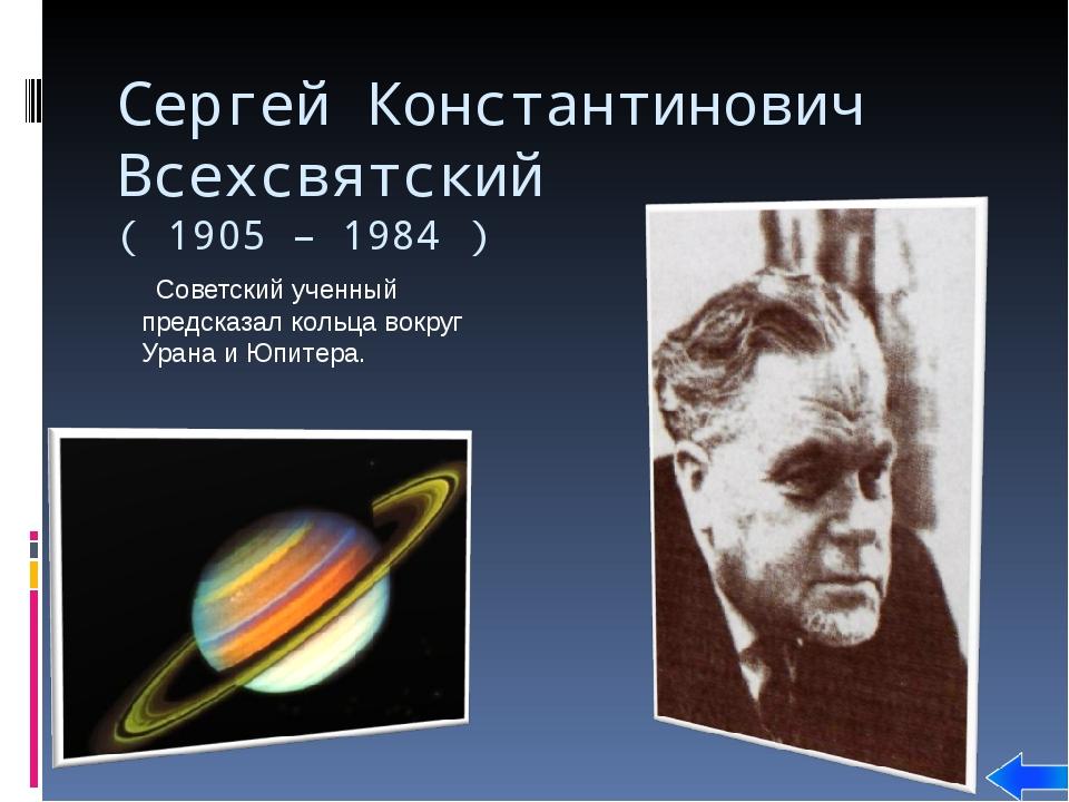 Федор Александрович Бредихин ( 1831 – 1904 ) Русский астроном. Главное направ...