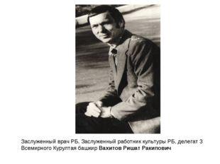 Заслуженный врач РБ, Заслуженный работник культуры РБ, делегат 3 Всемирного К
