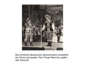 Выступление башкирского фольклорного ансамбля им. Кинзи Арсланова. Поет Ришат