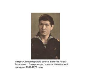 Матрос Североморского флота Вахитов Ришат Ракипович г. Североморск, поселок О