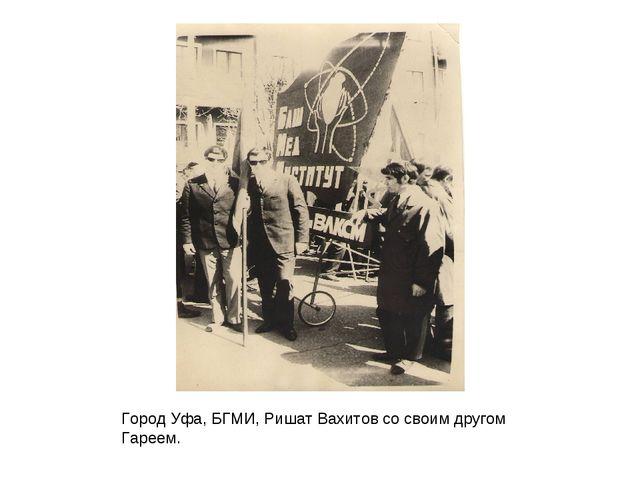 Город Уфа, БГМИ, Ришат Вахитов со своим другом Гареем.