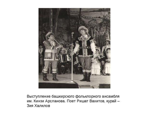 Выступление башкирского фольклорного ансамбля им. Кинзи Арсланова. Поет Ришат...