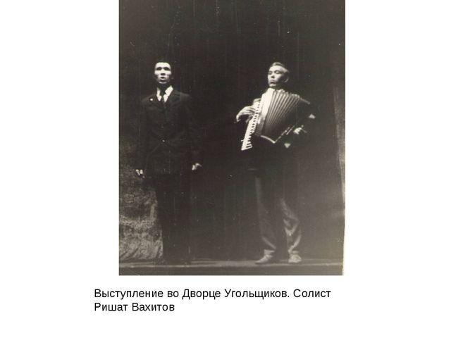 Выступление во Дворце Угольщиков. Солист Ришат Вахитов