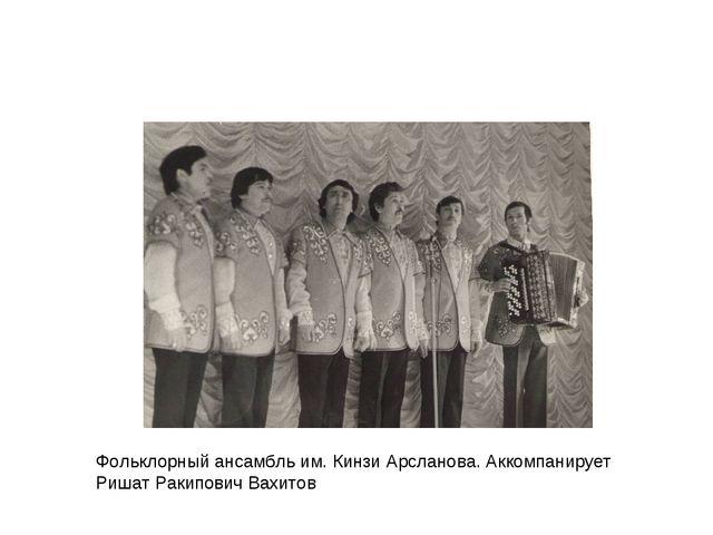 Фольклорный ансамбль им. Кинзи Арсланова. Аккомпанирует Ришат Ракипович Вахитов