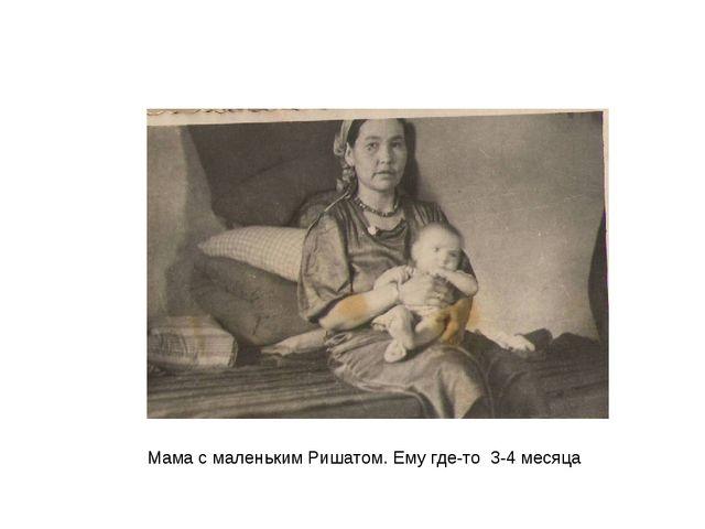Мама с маленьким Ришатом. Ему где-то 3-4 месяца