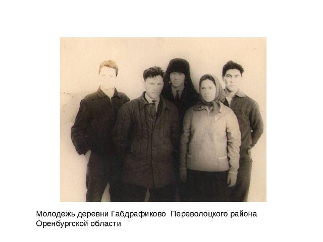 Молодежь деревни Габдрафиково Переволоцкого района Оренбургской области