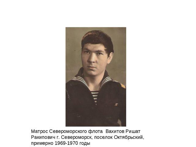 Матрос Североморского флота Вахитов Ришат Ракипович г. Североморск, поселок О...