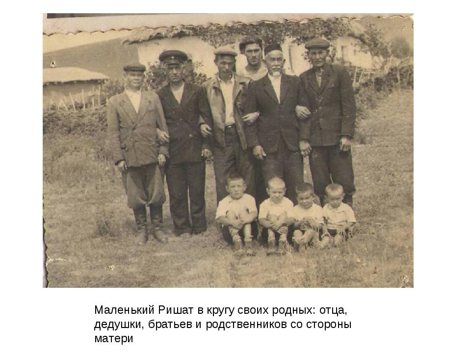 Маленький Ришат в кругу своих родных: отца, дедушки, братьев и родственников...