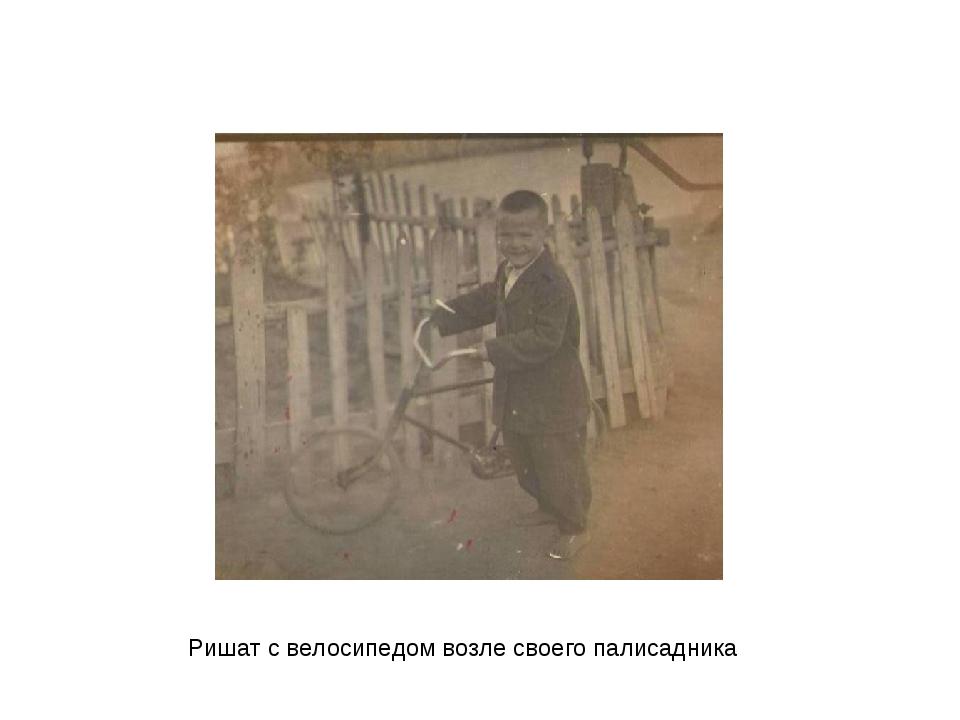 Ришат с велосипедом возле своего палисадника