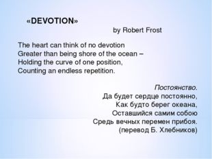 «DEVOTION» 				 by Robert Frost The heart can think of no devotion Greater th