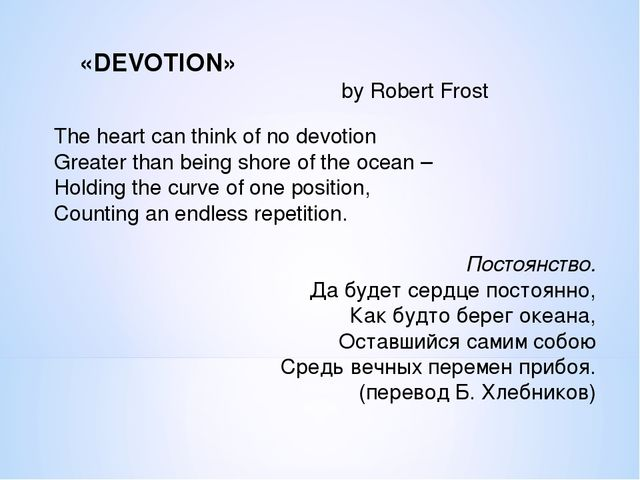 «DEVOTION» 				 by Robert Frost The heart can think of no devotion Greater th...