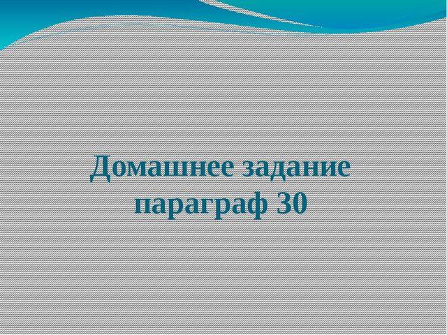 Домашнее задание параграф 30