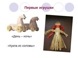 Первые игрушки «День – ночь» «Кукла из соломы»