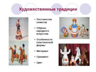 Художественные традиции Постоянство сюжетов Образы народного искусства Особен