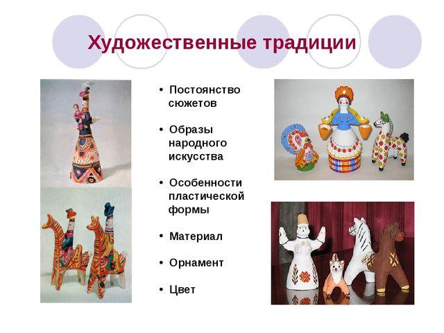 Художественные традиции Постоянство сюжетов Образы народного искусства Особен...