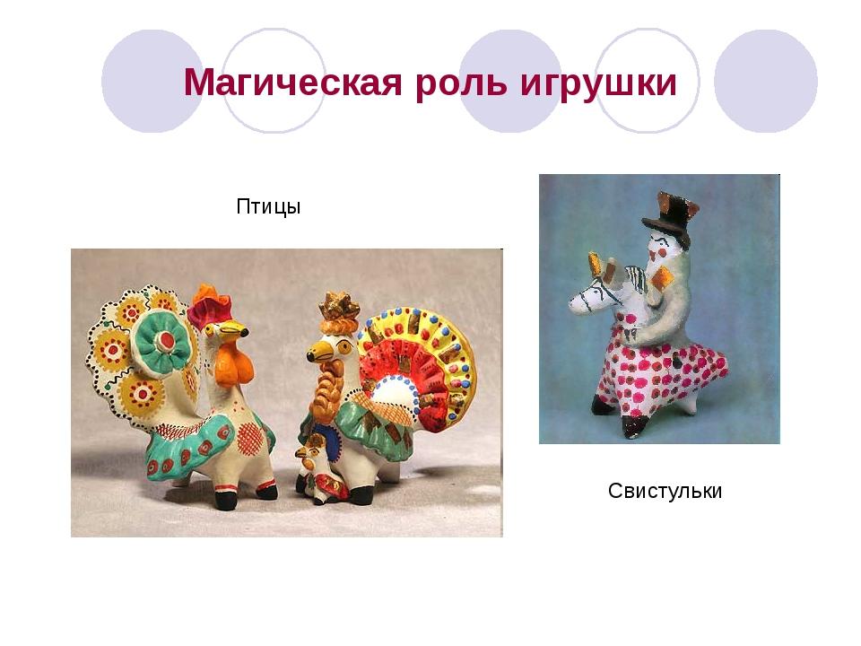 Магическая роль игрушки Свистульки Птицы