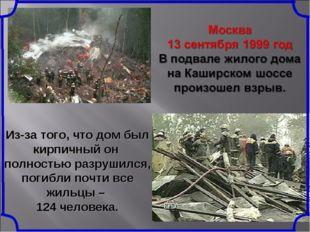 Из-за того, что дом был кирпичный он полностью разрушился, погибли почти все